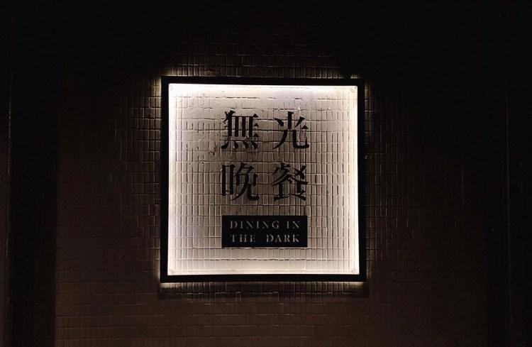 Dining In The Dark Taipei 2019 》無光晚餐體驗心得和10個問題 (最終場)
