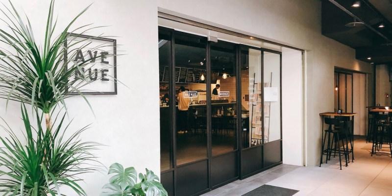 AVENUE TAIPEI 》在台北大安區餐廳品嚐美食與享受R&B音樂
