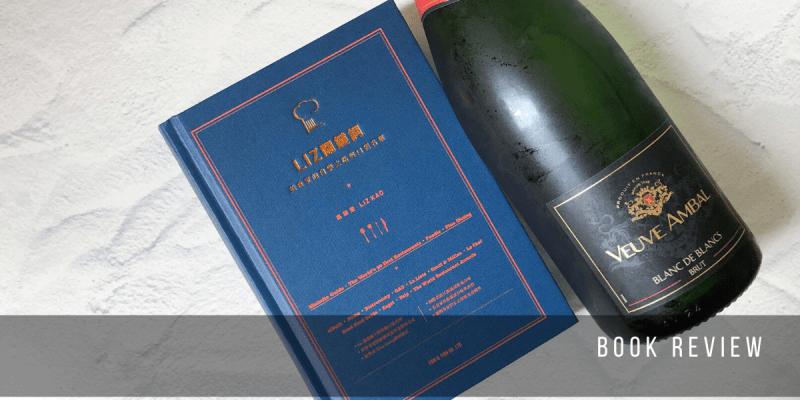 Self-Taught Gourmet Book Review 》LIZ 關鍵詞這本書比較適合廚師與 Super Foodie