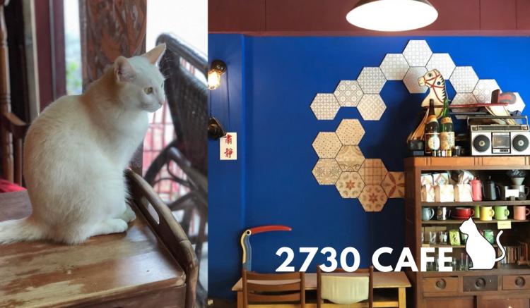 2730 Cafe 》在信義安和咖啡店裡吃台灣家常料理簡餐