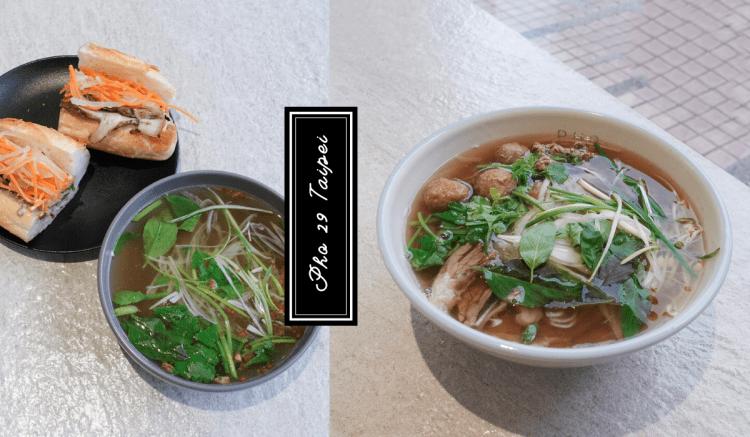 Taipei Pho 》在他家私廚餐廳品嚐到越南河粉