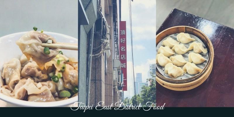 Taipei East District Food 》紫琳蒸餃與美景川味皆是頂好名店城美食