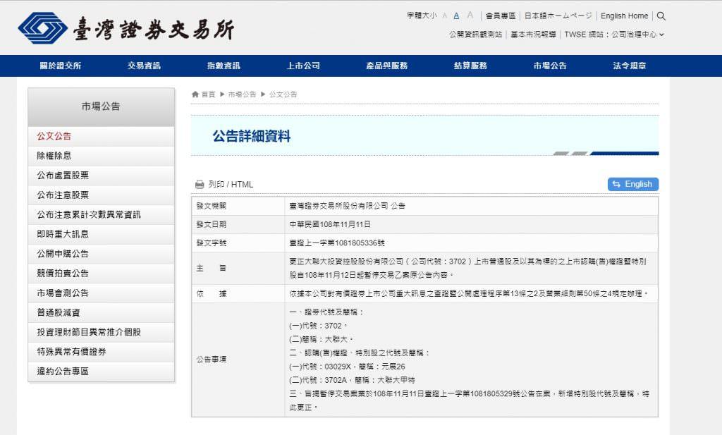 國巨 大聯大雙雙喊暫停交易陳泰銘併購再出手? - 寰宇新聞網