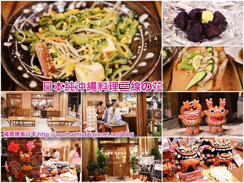 [日本沖繩恩納餐廳] 純沖繩料理 三線の花 ~大空間適合親子、家族旅遊用餐