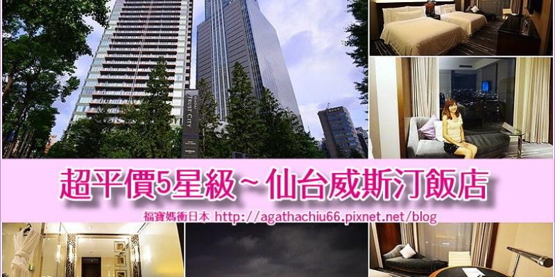 仙台住宿~仙台威斯汀飯店,不可思議的平價五星級飯店
