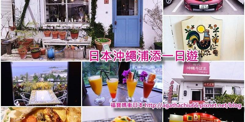 [日本沖繩行程] 早去飛機到沖繩第一天行程怎麼排,租車、當地料理、海景餐廳、下午茶、超市採購、海景飯店、玩樂景點全攻略
