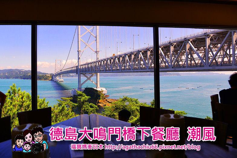 [四國德島餐廳] 鳴門潮風~ 望大鳴門橋最佳海景餐廳