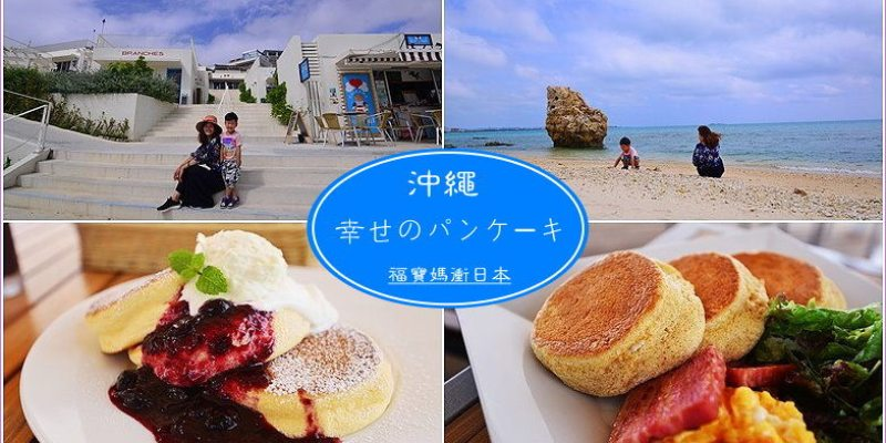 沖繩無敵海景餐廳&沙灘~瀨長島幸福的鬆餅(幸せのパンケーキ),超厚超鬆軟排隊人氣甜點店