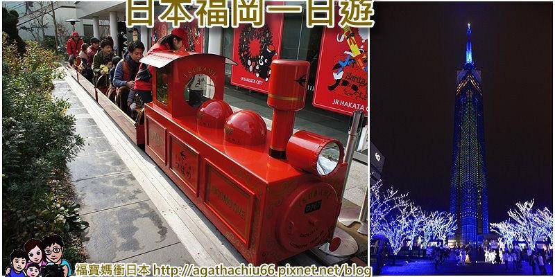 [ 日本九州自由行 ] 福岡博多一日遊~博多車站吃喝玩樂怎麼逛,吃飽喝足到福岡塔賞夜景
