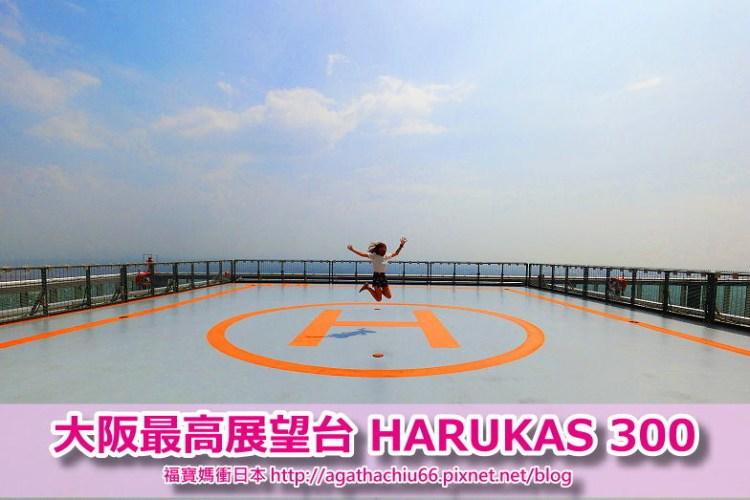 [大阪天王寺景點] 大阪阿倍野HARUKAS 300展望台 直升機坪,登上日本第一高樓,原來天空那麼近