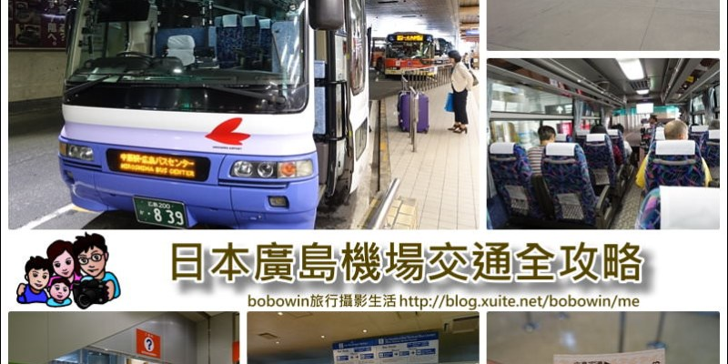 《 廣島自助 》廣島機場交通攻略~含巴士時刻表、搭乘路線總整理,十分鐘搞懂廣島交通!
