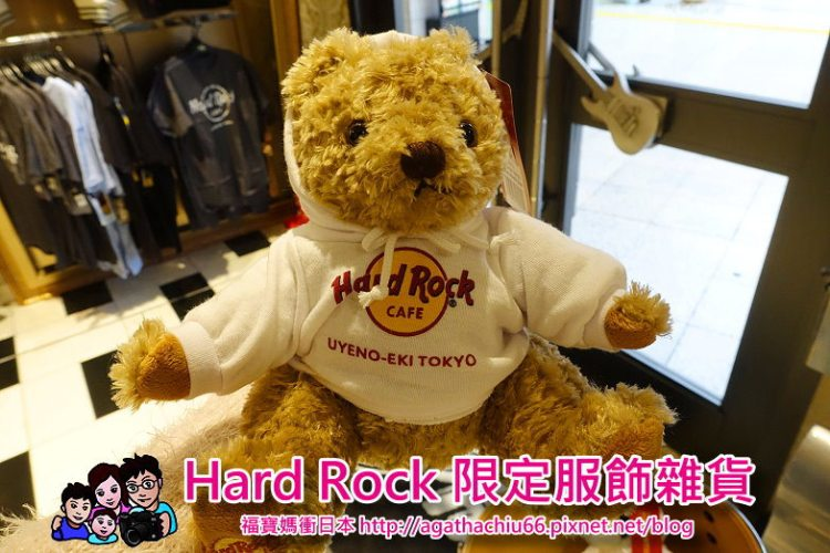 [日本東京購物] 限定品天堂Hard Rock shop,東京 大阪 九州都有分店,每間都有限定品,慎入!!