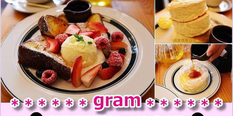 [大阪天王寺人氣甜點] gram cafe & pancake 每日超限量厚鬆餅 綜合莓果法式吐司,幸福滿滿的美味~