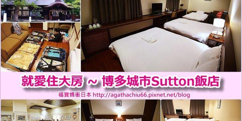 [九州福岡住宿] 博多城市Sutton飯店(Sutton Hotel Hakata City),花少錢住大房,家庭房 三人房 親子房大空間