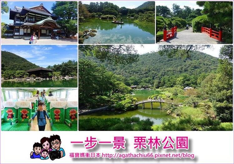 [日本四國高松景點] 一步一美景 栗林公園~搭麵包超人列車,遊心中第一名美園