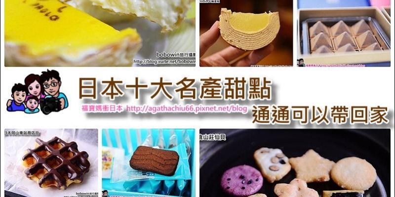 [日本十大推薦名產懶人包] 福寶媽最愛之日本十大名產甜點,通通可以帶回和親友分享