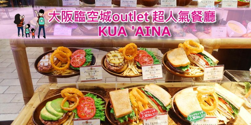 [日本大阪餐廳] 大阪臨空城outlet Rinku Premium Outlets美食~KUA 'AINA超人氣漢堡