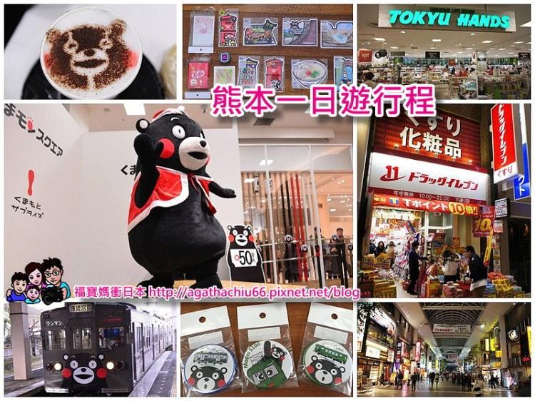 [日本熊本懶人包] 熊本一日遊~追KUMAMON、逛上下通、逛鶴屋百貨,名產買不停
