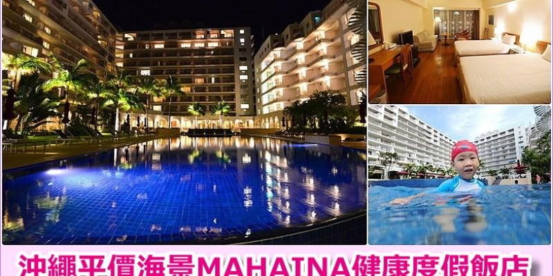 [沖繩北部高CP值海景飯店] 大坪數沖繩MAHAINA健康度假飯店,近美麗海水族館 海洋博公園