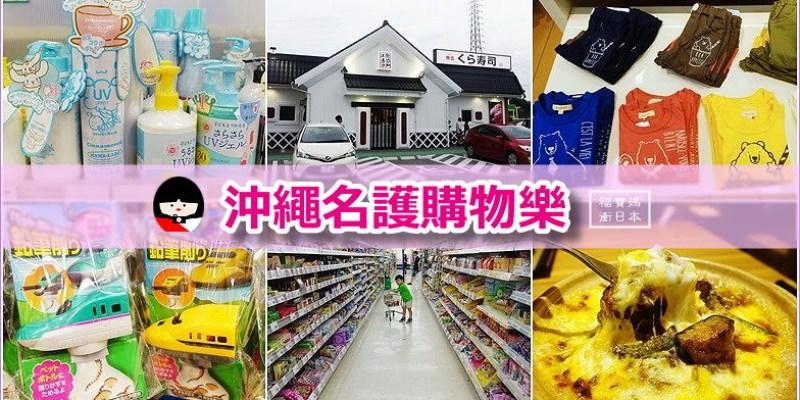 沖繩名護購物~名護AEON(UNIQLO 大創DAISO 玩具 超市),住北部夜晚消磨時間的好去處