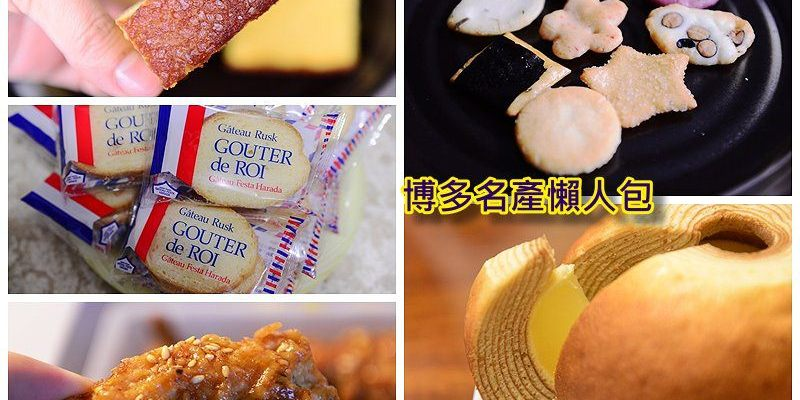 [日本博多名產懶人包] 博多HAKATA CITY & 阪急百貨 & 車站美食街伴手禮清單
