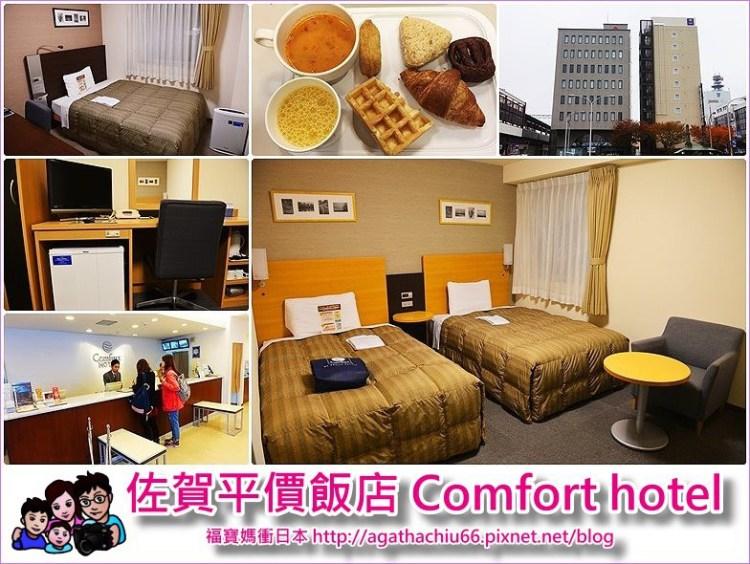 [九州佐賀住宿] 佐賀車站前平價親子商務飯店 Comfort hotel ~ 鄰近24小時超商、商店街,用餐也好方便
