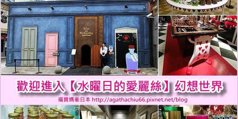 [九州福岡天神購物] 進入水曜日的愛麗絲(Alice on Wednesday)的幻想世界,少女心大發,隱藏在天神潮牌潮店巷弄中