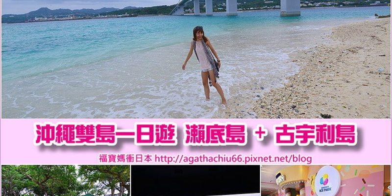 [沖繩北部行程] 瀨底島+ 古宇利島一日遊,開車就能到的離島,瀨底大橋沙灘+古宇利大橋沙灘