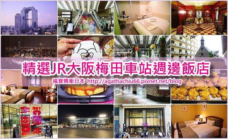 [大阪梅田飯店] 精挑9間JR大阪站 梅田站附近飯店,只挑交通便利 機能佳 價性比高