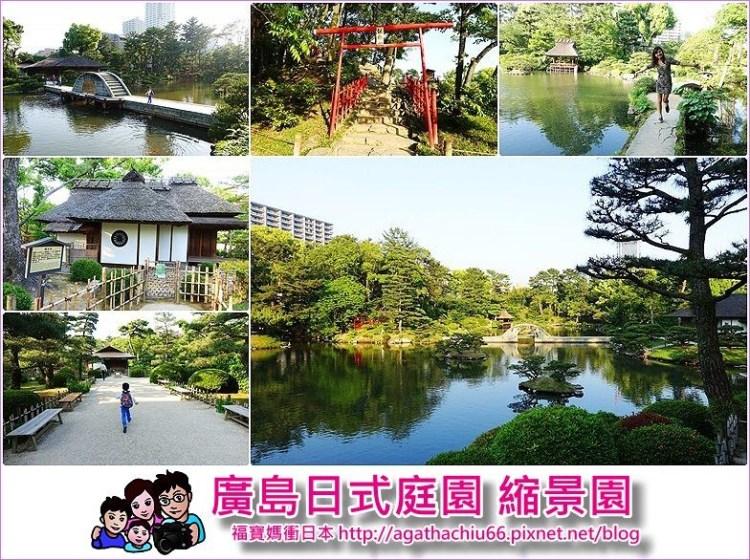 [廣島好玩] 廣島縮景園,日本歷史公園百選,廣島車站旁景點,廣島第一天行程就降玩