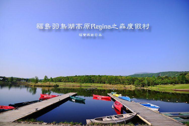[福島飯店] 福島羽鳥湖高原Regina之森度假村,來去歐洲小鎮住一晚!!!