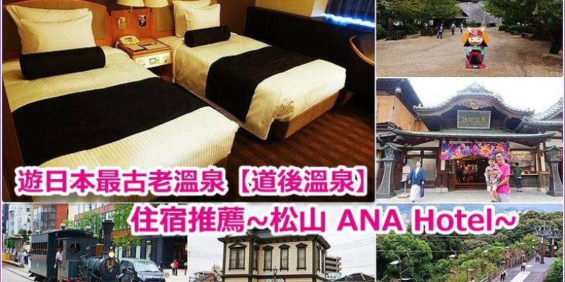 [四國愛媛松山住宿] 松山ANA飯店ANA Hotel Matsuyama,遊道後溫泉 松山城都方便,位大街道商店街、三越百貨旁