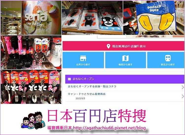 [日本購物] 日本百円店搜尋攻略,輕鬆找到百円店~含百円店Seria購物分享