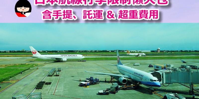 《日本線行李託運懶人包》日本各航空手提行李限制、託運行李限制、超重費用整理 (七大日本線航空總覽)~2016/10更新