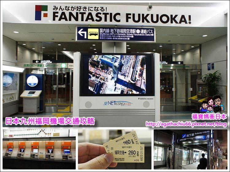 《 日本九州自由行 》福岡機場交通全攻略 (巴士路線搭程處、地下鐵路線、Taxi乘車處) 201704更新