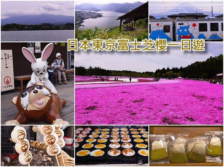 [日本東京富士山一日遊] 富士芝櫻季~一生必賞美景!遊湖、纜車、火車,富士美景一次看夠。