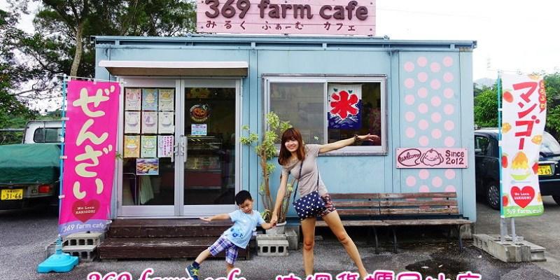 [沖繩名護美食] 369 farm cafe貨櫃屋冰店,新鮮果泥剉冰綿密到不行!! 必點香酥手作蛋塔