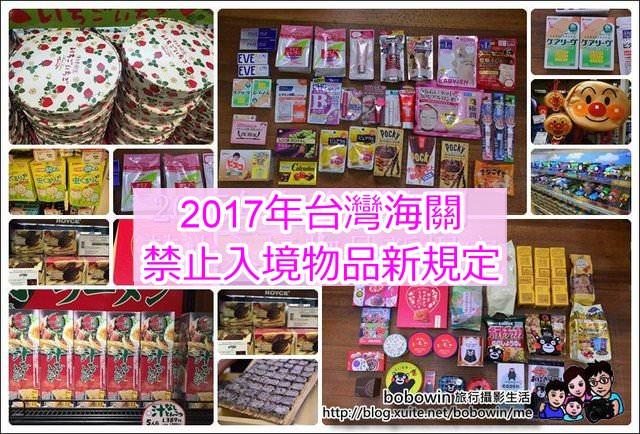 [2015日本購物注意事項] 2015年起台灣海關禁止入境物品新規定( 包含藥妝 食品 藥品 菸酒 動植物規定)