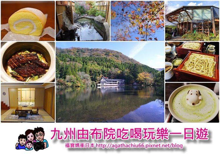 [日本九州自由行] 九州由布院一日遊攻略~金鱗湖、逛街、名產、泡湯、手作蕎麥麵、超市~含各店資訊 & 附自製逛街地圖