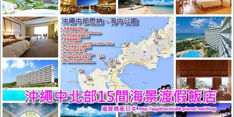 [沖繩海景飯店怎麼選] 精選15間沖繩中北部海景渡假飯店,含價格、地圖、導航資訊、特色比較,第一次玩沖繩就上手