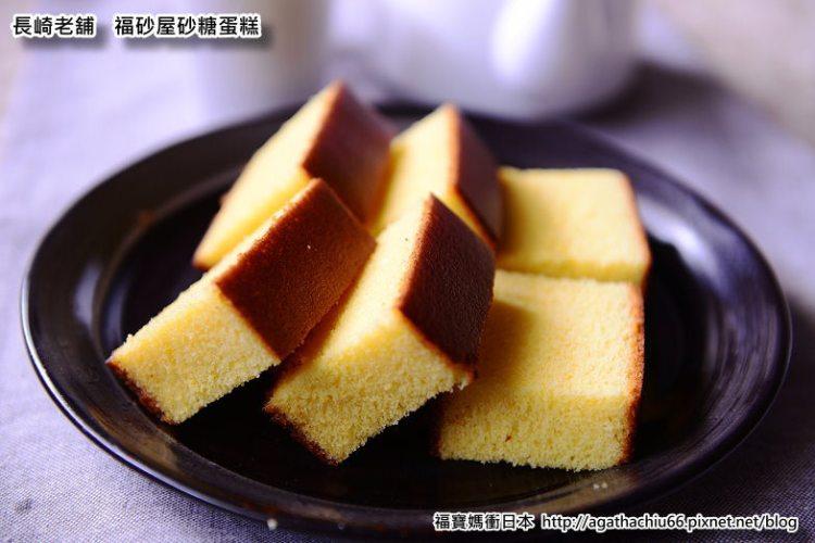 [日本長崎蛋糕老舖]近400年的長崎蛋糕老舖  福砂屋砂糖蛋糕