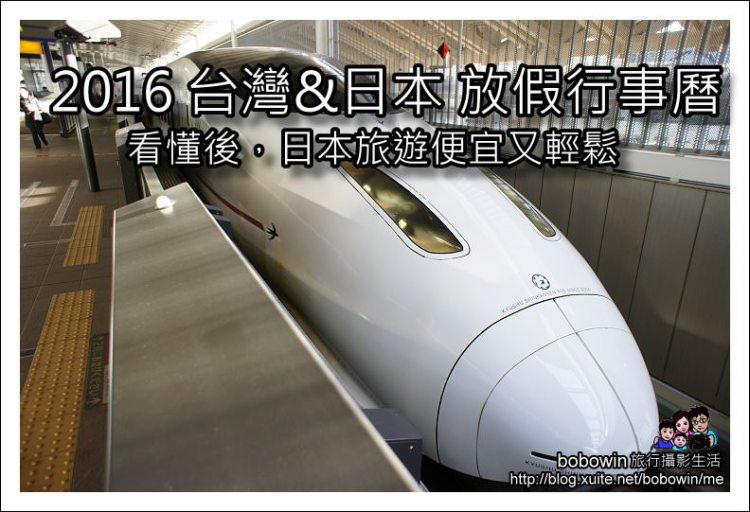 [ 日本旅遊懶人包 ] 2016 台灣&日本放假行事曆 ~怎麼挑出國日期+訂到便宜機票&房間