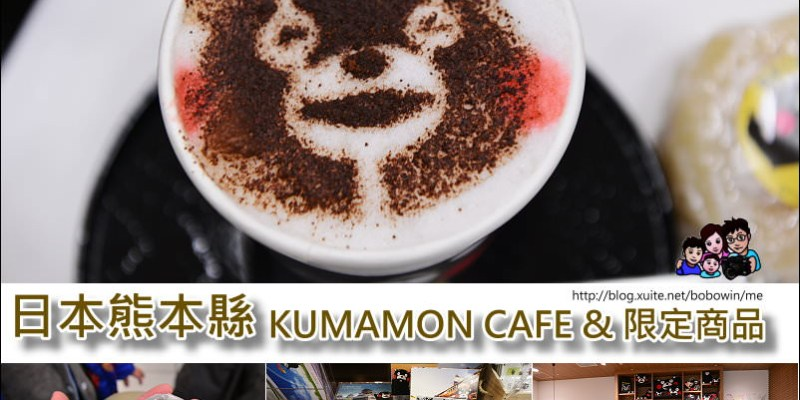 《 日本九州熊本 》KUMAMON CAFE 限定商品專賣 at KUMAMON SQUARE(酷MA萌廣場) ~Kumamon粉絲必逛景點~