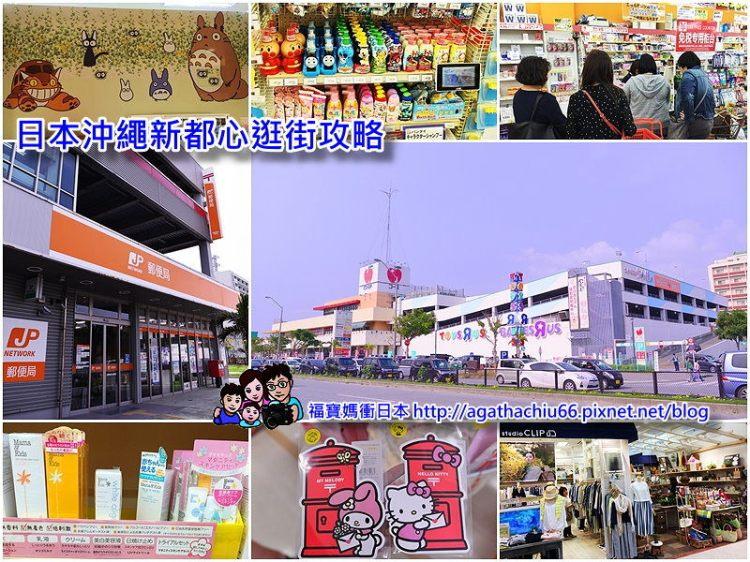 [ 日本沖繩那霸購物懶人包 ] 沖繩那霸新都心逛街攻略懶人包~附上手繪購物地圖
