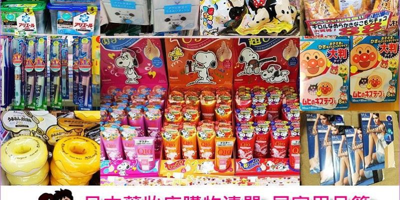 [日本藥妝店攻略] 藥妝店不買藥妝,能買什麼~~居家用品篇 (2015/10更新)