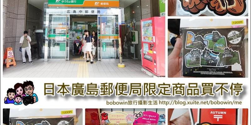 [廣島購物] 旅行必到郵便局衝期間限定商品 ~買爆了就寄個國際包裹回台灣