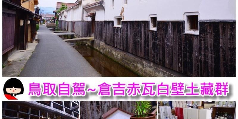 【鳥取親子自駕】中部大城倉吉 赤瓦白壁土藏群觀光散策~跟著地圖逛百年倉庫老街