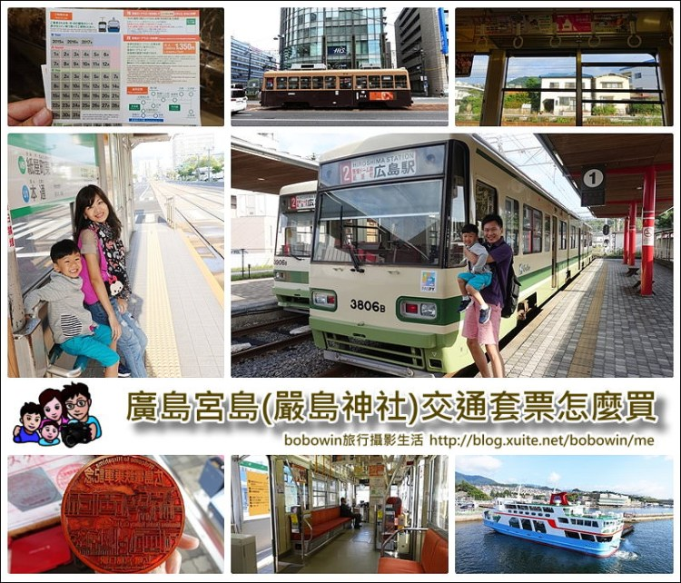《 廣島交通 》廣島前往宮島嚴島神社交通攻略-JR、路面電車、世界遺產觀光船,不同位置出發適合不同方式