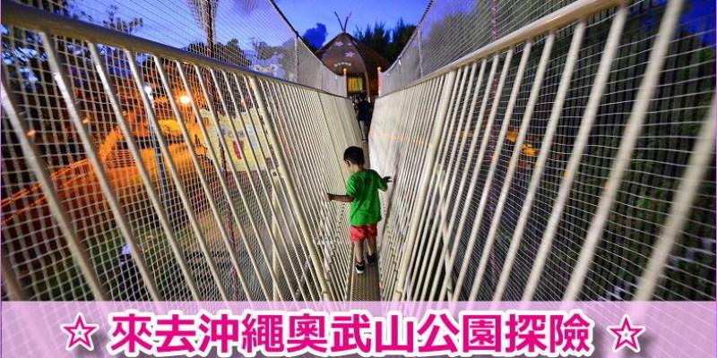 [沖繩親子景點] 單軌電車就能到~奧武山公園超長溜滑梯,帶著孩子探險去(含停車場資訊)~