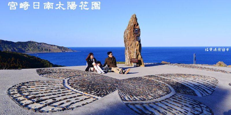 [南九州必遊景點] 宮崎日南太陽花園Sun Messe Nichinan(含交通),超美拍地面蝴蝶畫,找復活島巨石摩艾玩